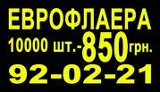 Еврофлаера 10000 шт