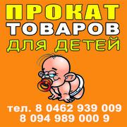 Прокат детсикх товаров Чернигов detishkam.com.ua