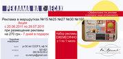 размещение рекламы в маршрутных такси г.Чернигова РА