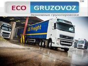 Перевозки грузов для ВАС:Чернигов, Украина и СНГ