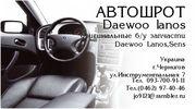 Запчасти,  авторазборка,  автошрот  Daewoo Lanos