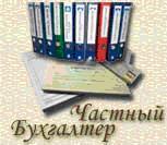 Бухгалтерское обслуживание в Чернигове