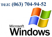 Установка и переустановка Windows в Чернигове
