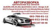 Запчасти,  авторазборка,  автошрот Audi (80, 100,  А4,  A6),  OpeI (Omega A,
