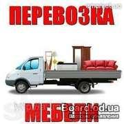 Перевозка мебели и бытовой техники,  НЕДОРОГО !!!
