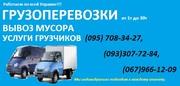 попутные перевозки по Украине ,  Чернигов - Киев,  Харьков,  Львов и т.д.