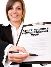 Продажа корпоративных прав – юридическая консультация адвокат  (юрист)