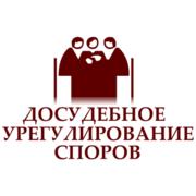 Досудебное урегулирование споров – юридические услуги адвокат  (юрист)