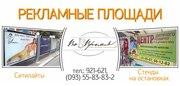 Размещение рекламы на остановках г. Чернигов