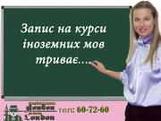 Продолжается набор на курсы иностранных языков