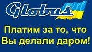 Globus - Вы можете заработать не вкладывая!