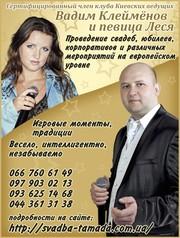 Профессиональный  Тамада Чернигов,  Живая музыка + Дискотека Чернигов
