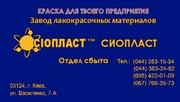 Эмаль КО811:: эмаль КО-811-эмаль КО-811:: эмаль –КО-811*    Производим