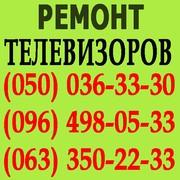 Ремонт телевизоров в Чернигове. Мастер по ремонту телевизора на дому