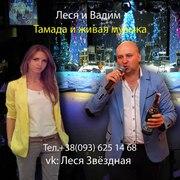 Тамада (ведущий) Чернигов,  живая музыка Чернигов