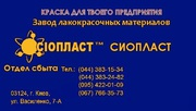 Изготовим эмаль ХВ518] проdажа эмали ХВ-518} эмаль ХС-119+ Эмаль ЭП-56