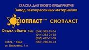 811-КО эмаль КО811 эмаль КО-811 КО от производителя «Сиопласт»