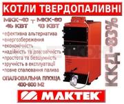 Економічні твердопаливні котли 46-93 кВт