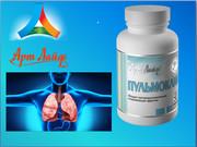 Пульмоклинз – эффективное средство лечения дыхательной системы