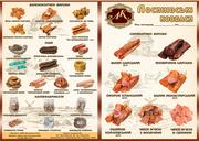 Лосиновские колбасы