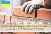 Каменщик / Плотник-опалубщик – Легальная работа – прямо сйечас  -Польш