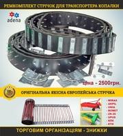 Ремкомплект стрічок на транспортер на всі види копалок