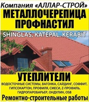 Торгово-строительная компания «АЛЛАР-СТРОЙ» предлагает