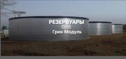 Цилиндрические вертикальные резервуары РВС-100
