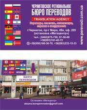 Официальные переводы с иностранных языков Чернигов