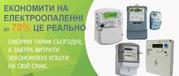 Оформлення тарифу ЕЛЕКТРООПАЛЕННЯ - 3000 кВт на мсяць 90/45 коп. кВт